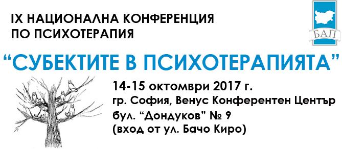 VI conference BAP large 3