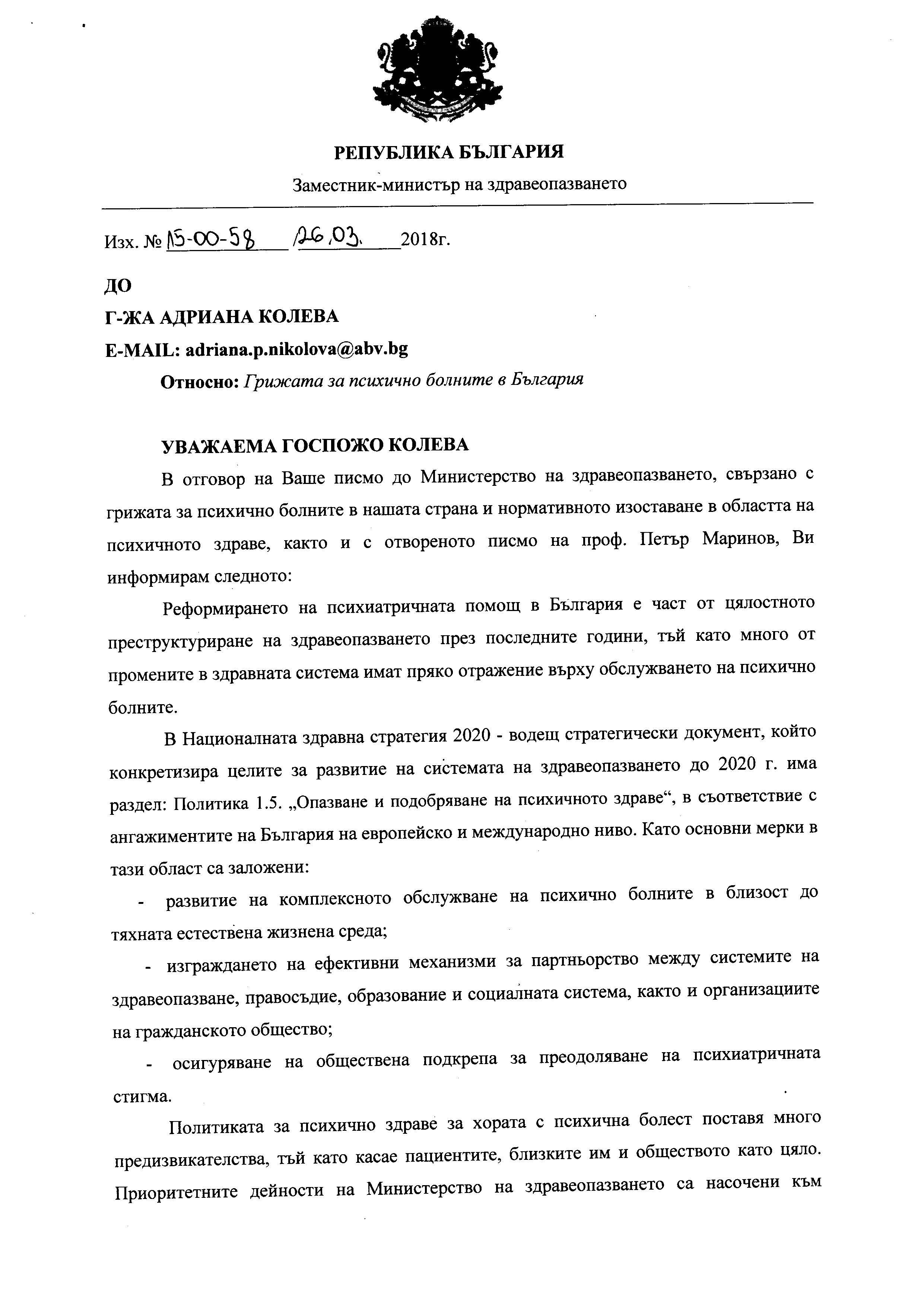 Pages from Отговор от МЗ
